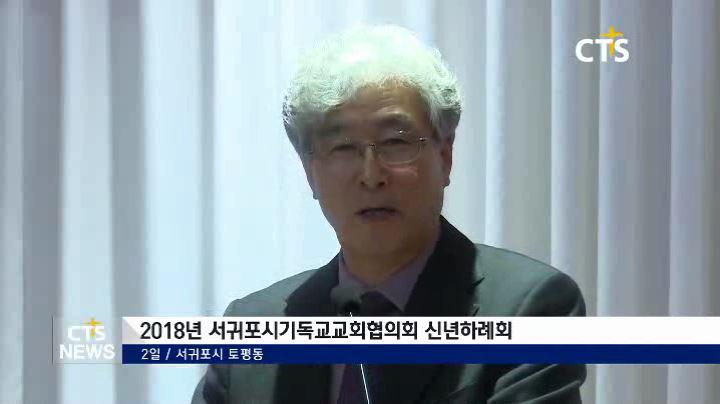 서귀포시기독교교회협의회, 제주서북기독교교회협의회 신년하례회