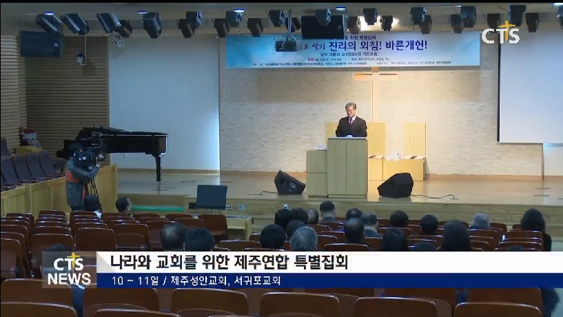 나라와 교회를 위한 제주연합 특별집회