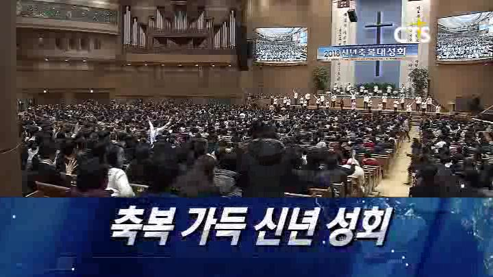 [CTS 뉴스] 2018년 1월 4일 전체뉴스